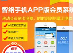 手机app会员管理系统收费吗?