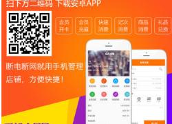 手机app会员管理系统支持打印消费小票吗?