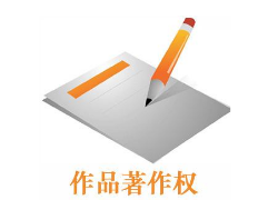 云上铺会员营销管理系统取得软件著作权