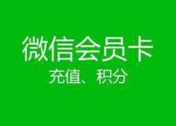 2017年8月20日云上铺会员营销系统发布微信电子会员卡