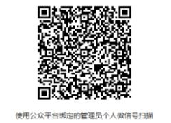 云上铺微信会员卡系统如何绑定微信?