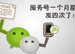 如何注册微信服务和订阅公众号