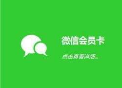 2017年9月21日云上铺微信会员卡升级发布微信变动通知