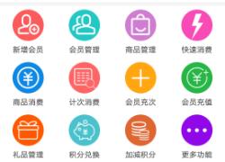 如何下载云上铺会员管理系统app?