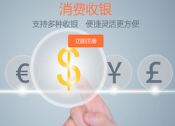 云上铺免费收银系统软件