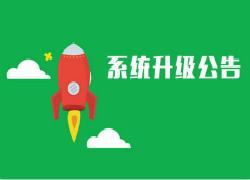 2019年3月29日云上铺会员管理系统升级公告