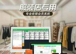 云上铺服装店行业版会员管理系统上线