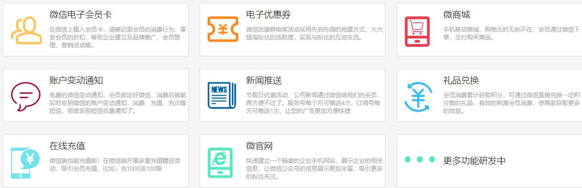 微信公众号会员管理系统