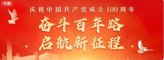 云上铺会员管理系统庆祝建党100周年 不忘初心 紧跟党走