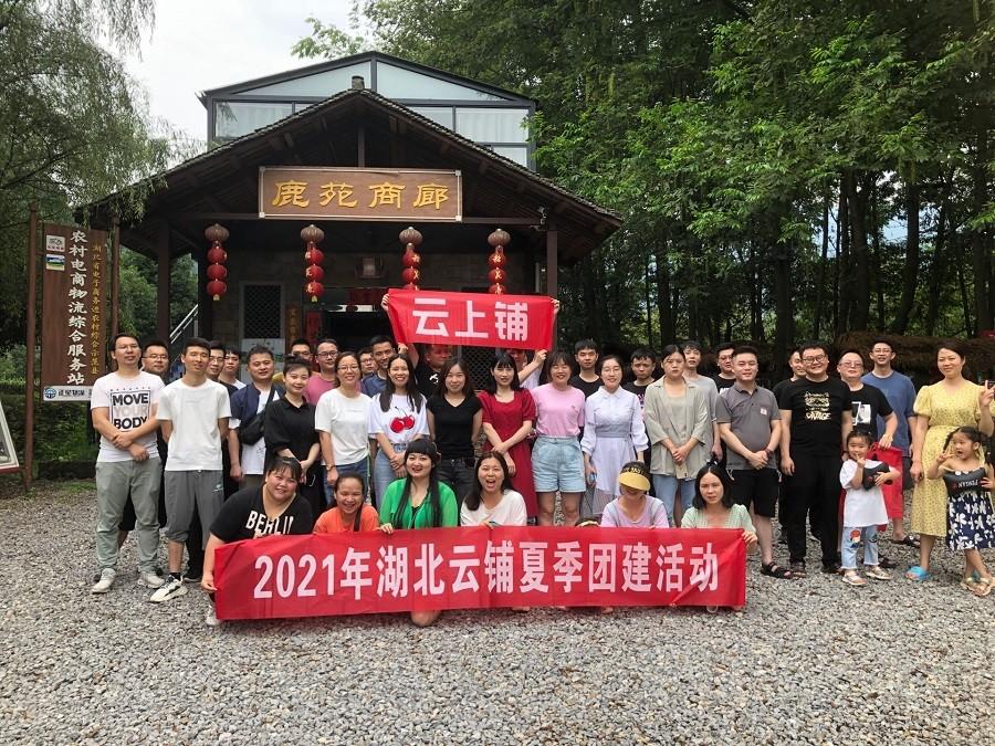 2021年6月云铺宜昌团队夏季团建活动之远安行