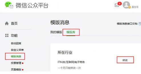 微信公众号会员管理系统申请模板消息
