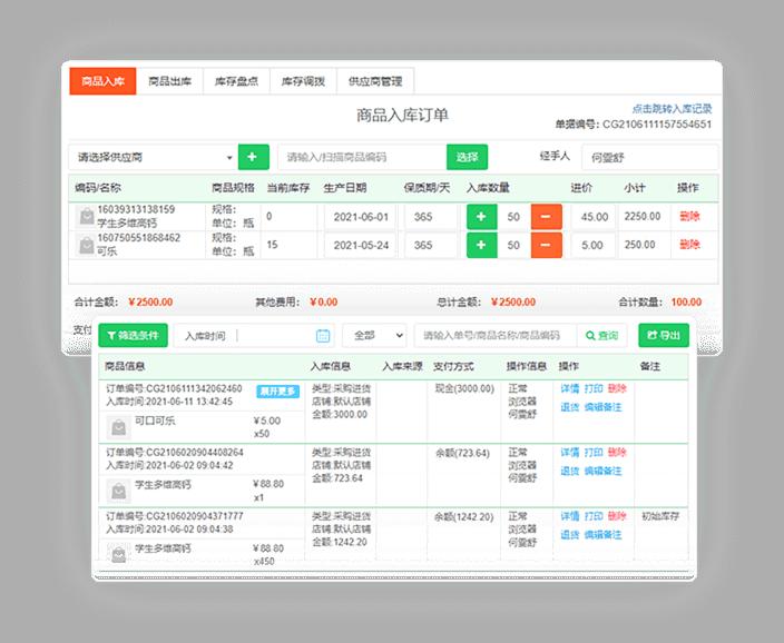 超市管理系统软件