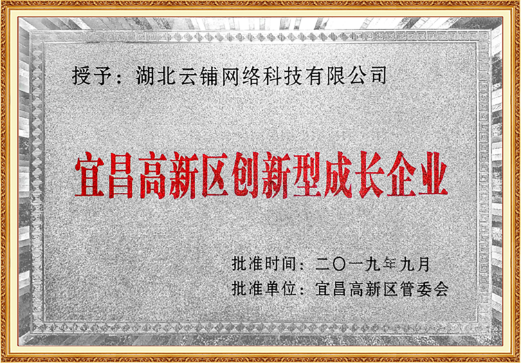 宜昌高新区创新型成长企业
