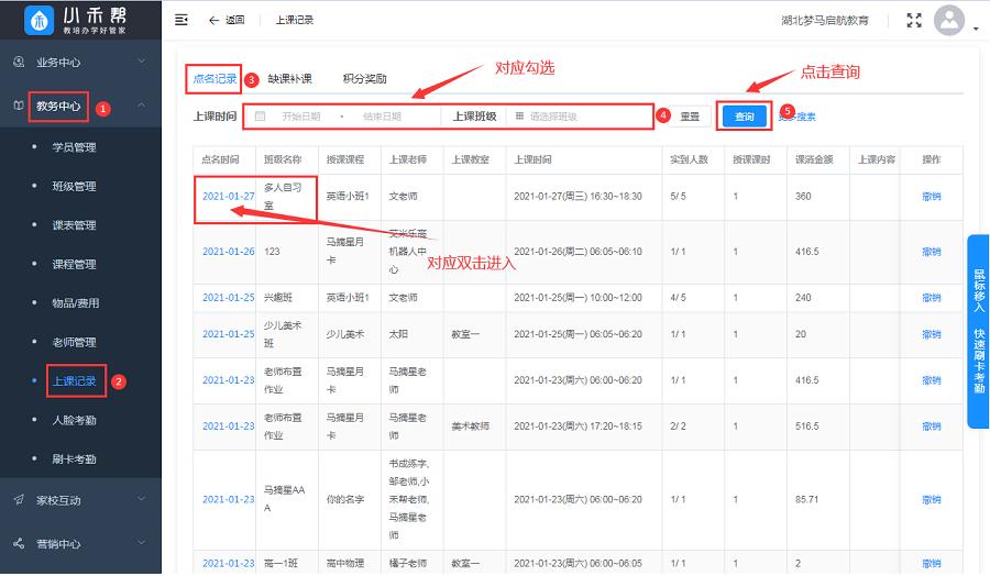 小禾帮培训机构管理系统如何修改点名记录?