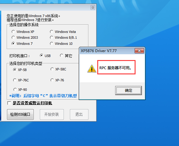RPC服务器不可用