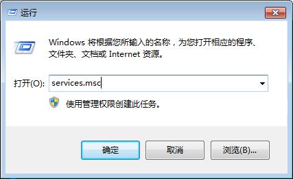 输入services.msc(服务)打开服务