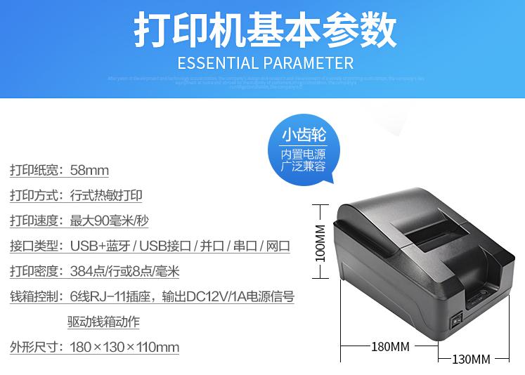 会员管理系统支持的打印机.png