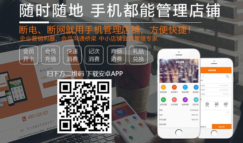手机app会员管理系统