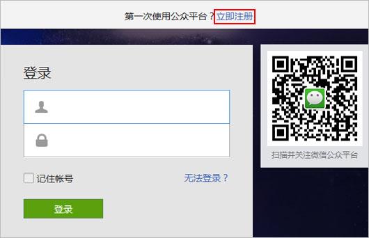 注册微信公众号.png