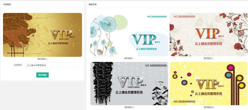 微信会员卡模板.png