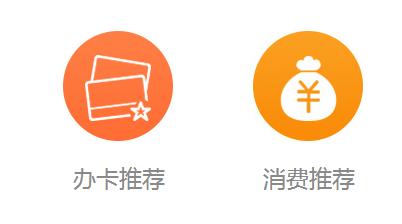 办卡推荐.png