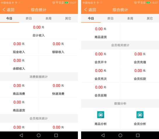 云上铺手机app会员管理系统.png