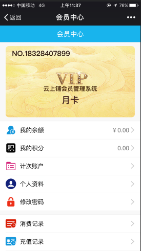 微信会员卡系统