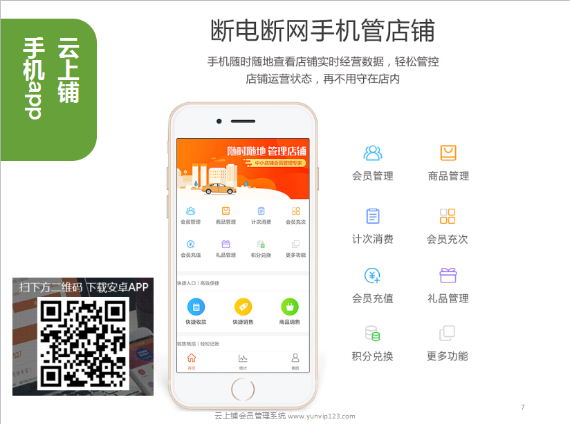 云上铺手机app
