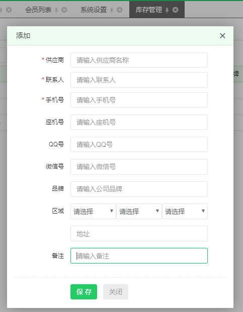 新增供应商属性.png